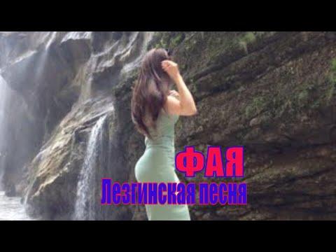 Тагир стха Фая. Красивая лезгинская песня 2018