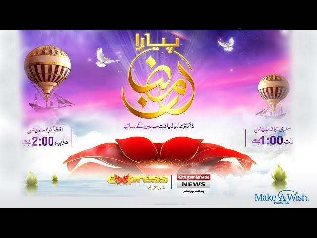 Express tv ramzan transmission pyara  mehman  ( amir liaquat )