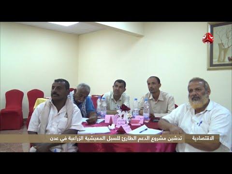 تدشين مشروع الدعم الطارئ للسبل المعيشية الزراعية في عدن