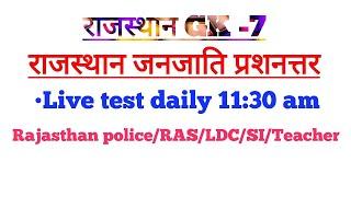 Rajasthan gk-7//Rajasthan police gk//RAS mock test series//LDC exam gk//SI exam//राजस्थान Gk