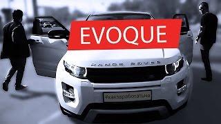 видео КАСКО на Рендж Ровер Эвок (RANGE ROVER Evoque)