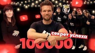 100 000 подписчиков за год (как?), семейные секреты и странные планы на 2021 год