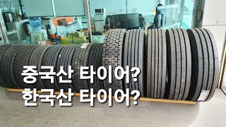 [ 카고맨 ] 타이어장착점 찾아가서 직접 물어보았습니다…