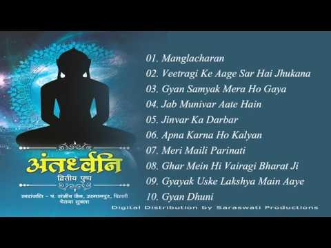 Antardhvani  Vol 2 | Audio JukeBox | Jain Bhajans by Pandit Sanjeev Jain