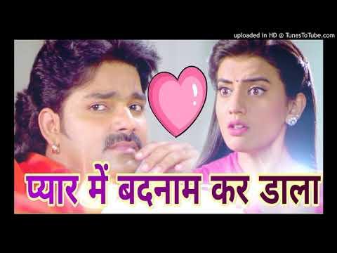 प्यार में बदनाम कर डाला   Bewafa Tune  Pyar Me Badnam kar Dala