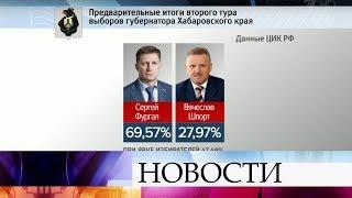 Итоги второго тура губернаторских выборов подводят в Хабаровском крае и Владимирской области.