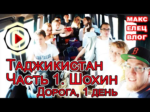 тоджикистан знакомства
