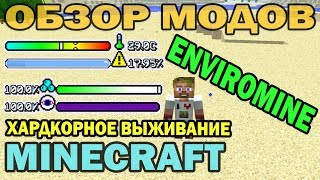 ч.51 - Хардкорное выживание Enviromine - Обзор мода для Minecraft