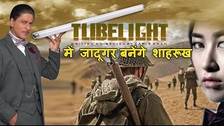 Shahrukh as Magician in Tubelight ! ट्यूबलाइट में शाहरूख बनेंगे जादूगर चाचा !