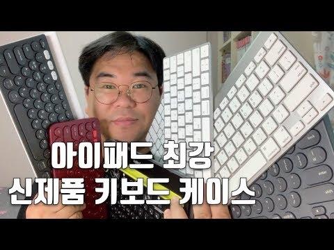 아이패드 새로운 최강 신제품 키보드 케이스 (Touchtype Pro) By 샤키코리아