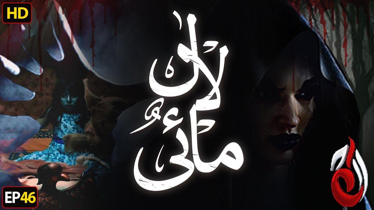 Download Horror Drama | Lal Mai - Episode 46 | Aaj Entertainment Dramas