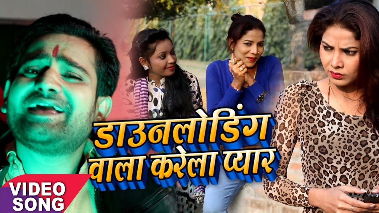 Download डाउनलोडिंग वाला करेला प्यार | Gangafal Rai Khichadu | Downloding Wal Karela Pyar | Hit bhojpuri Song