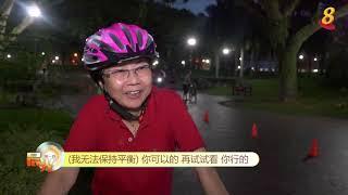 晨光 快乐银发族:投入脚车爱好当义工 免费教导年长者骑脚车