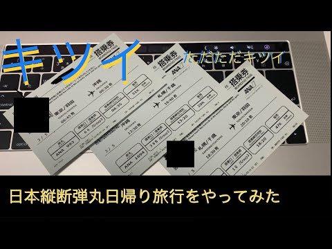 1日で沖縄・札幌弾丸旅行に行ってきた