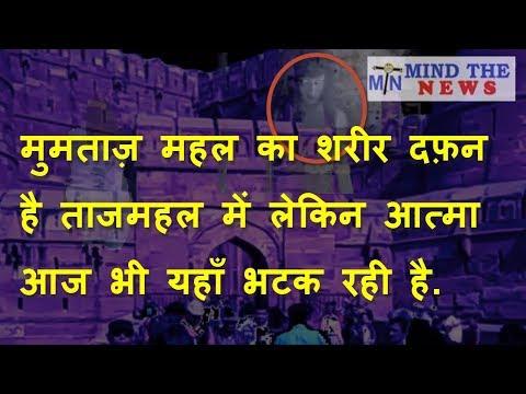 Mumtaz Mahal Ghost Spotted: Mumtaz Mahal का शरीर दफ़न है Taj Mahal में लेकिन आत्मा यहाँ भटक रही है.