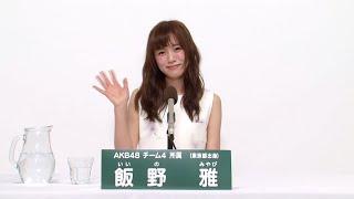 AKB48 45thシングル 選抜総選挙 アピールコメント AKB48 チーム4所属 飯...