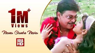 Chhota Ei Hrudayaku - Odia Romantic Song | Film - TU EKA AMA SAHA BHARASA | ODIA HD
