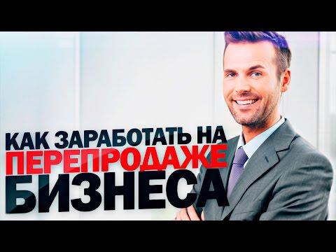 Как заработать на ПЕРЕПРОДАЖЕ готового бизнеса? (схема + интервью)