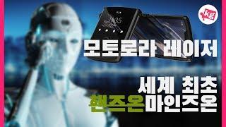 모토로라 레이저 세계 최초 마인즈온 [4K]