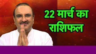 आज का भाग्य | 22nd March 2018 | Deepak Kapoor | Astro Tak