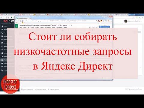 видео: Стоит ли собирать низкочастотные запросы в Яндекс Директ