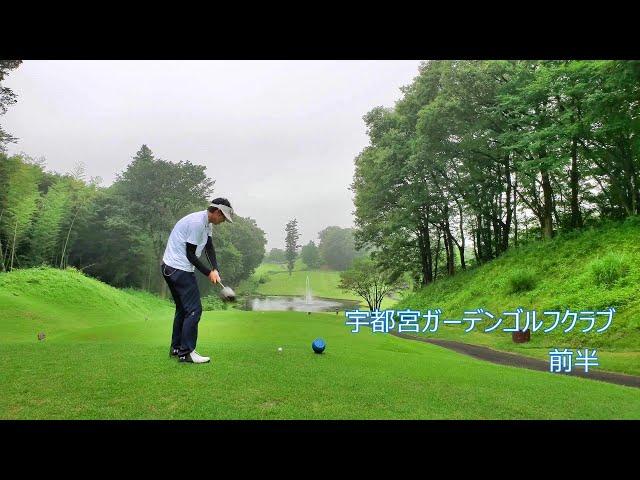 フルバックティーからラウンドしました。【宇都宮ガーデンゴルフクラブ】前半