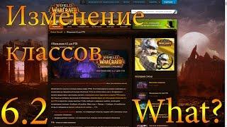Изменение классов в 6.2(ПТР) - World of Warcraft