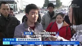 [天下财经]蓝牌货车司机招聘陷阱 货源无法满足 保底收入成空谈| CCTV财经