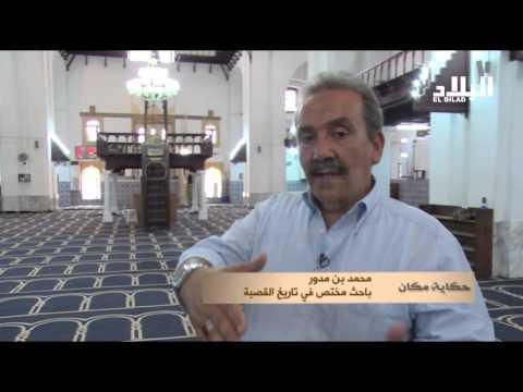 حكاية مكان : الجامع الجديد ... تحفة فنية تزين قلب العاصمة -EL BILAD TV -