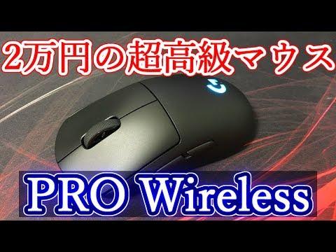 約2万円の超高級ゲーミングマウスを徹底レビュー【Logicool G PRO Wireless】