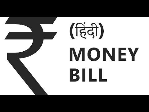 [Hindi] Money Bill (UPSC CSE/IAS, BANK PO, SSC CGL, CAT, XAT, SNAP)