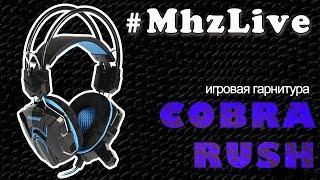 Скачать MhzLive Игровая гарнитура Rush Cobra