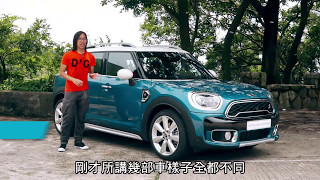 Mini Cooper S Countryman郊遊記|TopGear極速誌