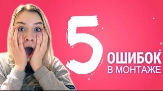 видео ошибки начинающего блогера