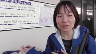 韓国の旅 光州空港と便利な光州の地下鉄
