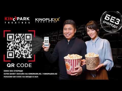QR   код  в  кинотеатрах  Kinopark Theatres