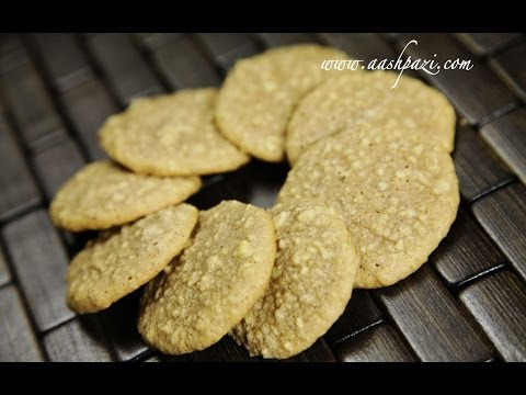 Walnut Cookie (Shirini Gerdouee) Recipe