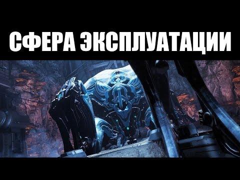 Warframe | СФЕРА ЭКСПЛУАТАЦИИ - гайд по уничтожению 🕷
