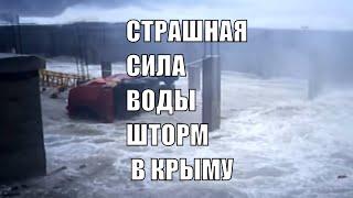 Страшный шторм смывает машины,валит технику.Крым.Ужас