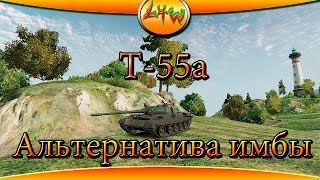 Т55а-Альтернатива имбы ~World of Tanks~