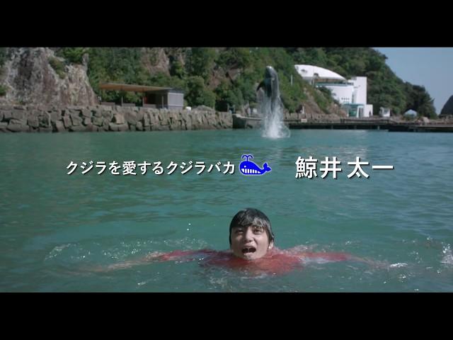 映画『ボクはボク、クジラはクジラで、泳いでいる。』予告編