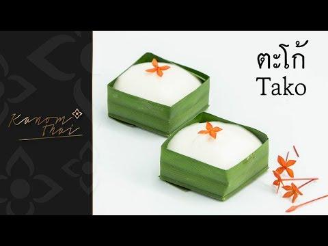 ขนมไทย EP10 ตะโก้ Tako