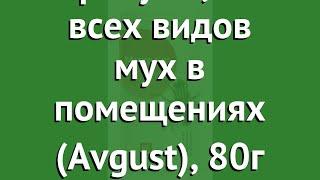 Мухоед® Супер гранулы, от всех видов мух в помещениях (Avgust), 80г обзор 01-00003358