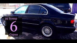 Крах мотора! 39 Бумер серия 6. Как стать владельцем BMW за 150000 рублей!(http://www.detroitgarage.ru Детройт Сервис. Ремонт Автомобилей. Мой..., 2016-02-19T16:43:38.000Z)