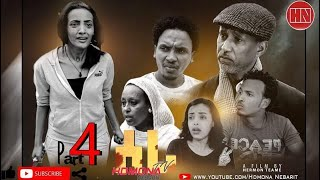 HDMONA - Part 4 - ሰሪ ብ ሄርሞን ጠዓመ Seri by Hermon Teame - New Eritrean Drama 2019