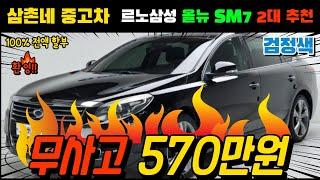 [수원중고차]SM7중고/삼촌네중고차/올뉴SM7중고차