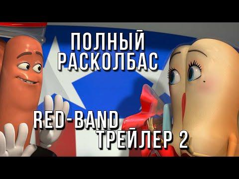 Полный расколбас - Red-Band трейлер 2 (Русский язык) 18+