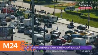 Смотреть видео На Кутузовском проспекте произошло серьезное ДТП - Москва 24 онлайн