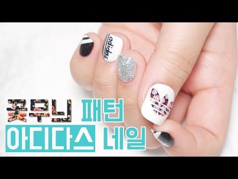 꽃무늬 패턴 아디다스 로고 네일아트 / Flower Pattern Adidas Logo Nail Artㅣ예그시