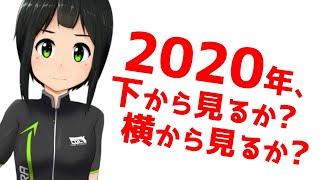 【雑談】2020を全部決める
